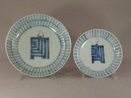 Two Chinese Blue and White Porcelain Dishes Cricket Cage Circa 1800