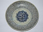 Qing Dynasty - Blue and White Dish From Diana Cargo