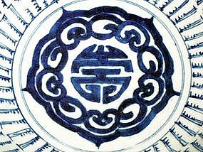 Qing Dynasty - Blue and White Kangxi Period  Shou Bowl