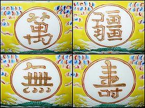 Qing Dynasty - Guangxu Period Famille Jaune Bowl