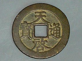 Ming Dynasty - Tianqi Tong Bao Copper Ten Cash Coin