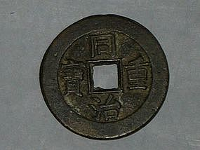 Qing Dynasty - Tongzhi Zhong Bao Copper Ten Cash Coin