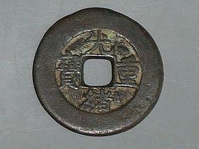 Qing Dynasty - Guangxu Zhong Bao Copper Ten Cash Coin