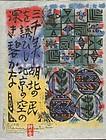 Munakata Shiko 1984 Calendar Print - Deep Green