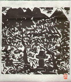 Munakata Shiko 1998 Calendar Print - Zakkei Sanbou