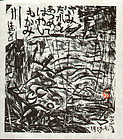Munakata Shiko 1998 Calendar Print - Mogami River