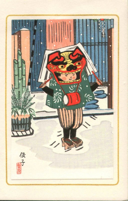 Uchima Toshiko Japanese Woodblock Print - Girl/Costume