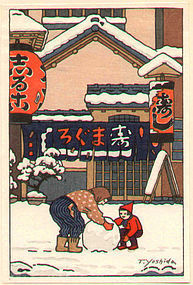 Rare Toshi Yoshida  Woodblock - Snowball SOLD