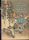 Hasegawa Japanese Fairy Tales Woodblock Book Cascade No. 20 SOLD