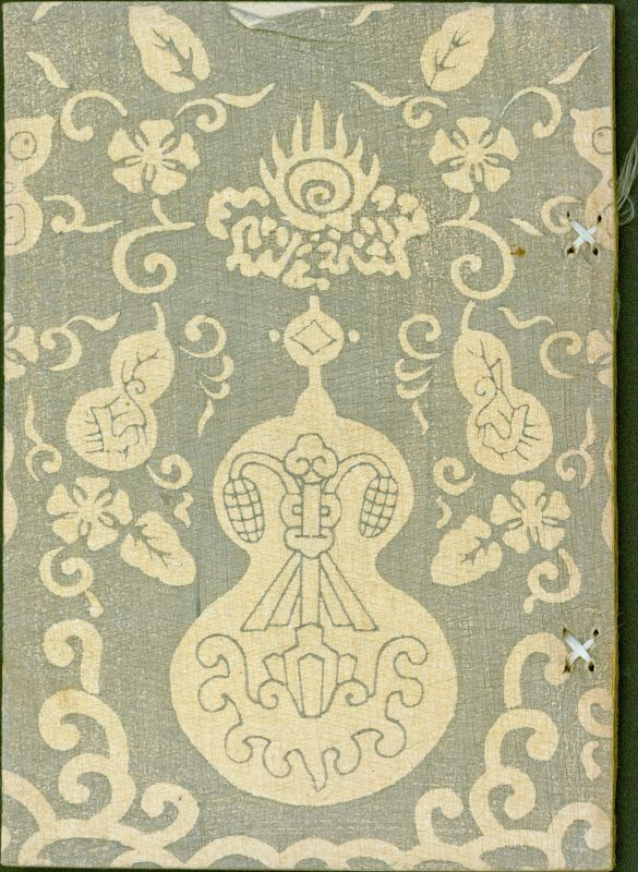 Hasegawa Japanese Fairy Tales Woodblock Book Cascade No. 20 SOLD