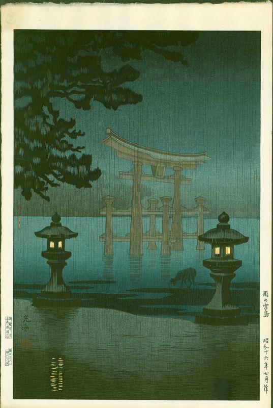 Tsuchiya Koitsu Woodblock Print - Miyajima Torii and Deer (1) SOLD