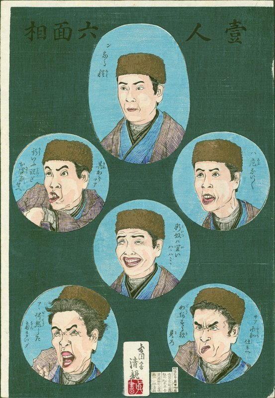 Kiyochika Japanese Woodblock Print - 1 Person, 6 Faces