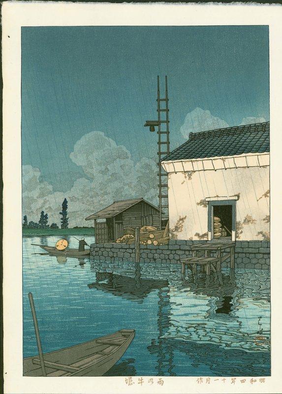 Kawase Hasui Japanese Woodblock Print - Rain at Ushibori SOLD