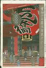 Kasamatsu Shiro Japanese Woodblock Print - Great Lantern - Rare 1st ed