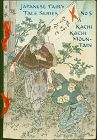 Hasegawa Japanese Fairy Tales Woodblock Book - Kachi Kachi Mountain