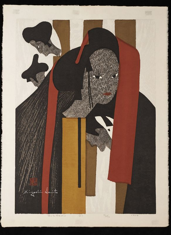 Kiyoshi Saito Limited Edition Japanese Woodblock Print  - Bunraku (C)