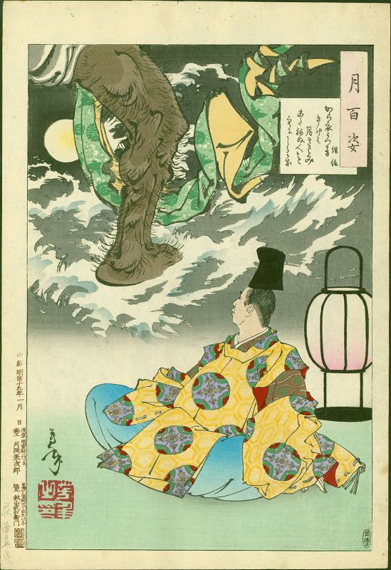 Yoshitoshi Japanese Woodblock Print - Tsunenobu and Demon -Moon Series