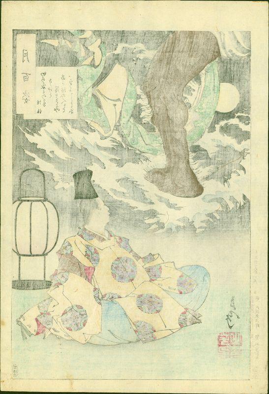 Yoshitoshi Japanese Woodblock Print - Tsunenobu and Demon -Moon Series