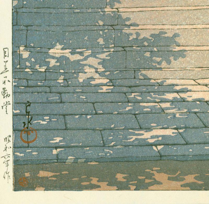 Kawase Hasui Japanese Woodblock Print - Meguro Fudo Temple (1)