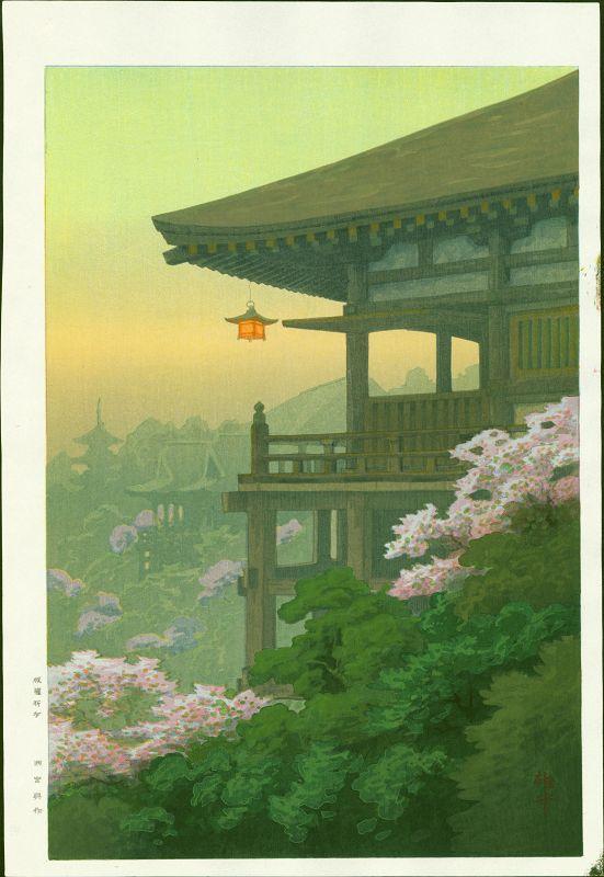 Ito Yuhan Japanese Woodblock Print - Kiyomizu Temple (Temple Corner)