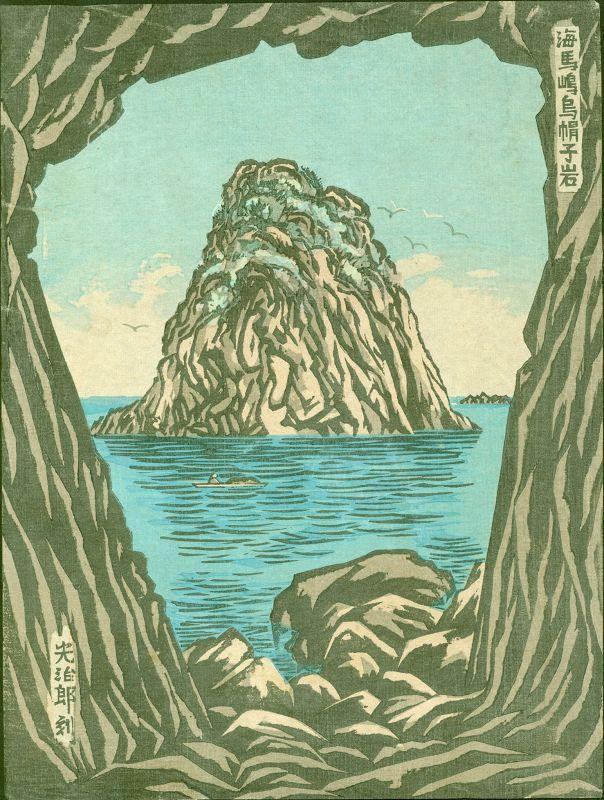 Funazaki Kojiro Japanese Woodblock Print - Eboshi Rock - Rare RESERVED