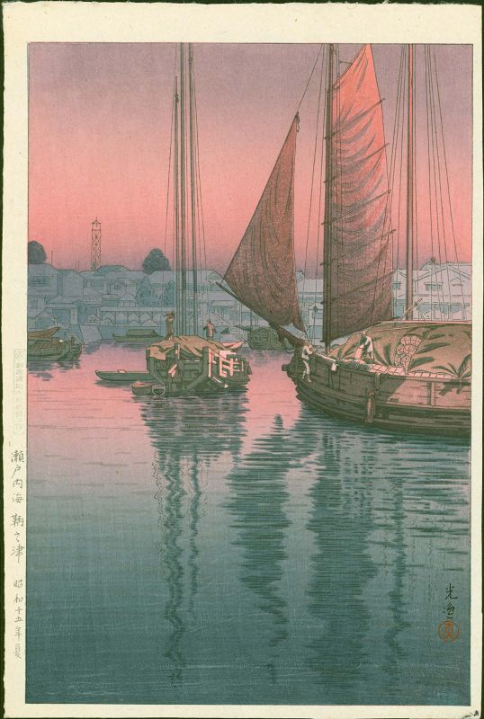 Tsuchiya Koitsu Woodblock Print - Sunset at Tomonotsu - Rare First Ed.