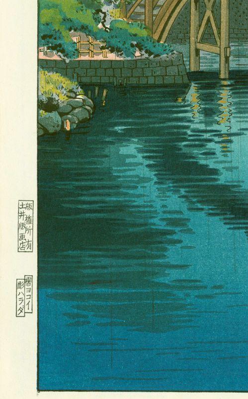 Tsuchiya Koitsu Woodblock Print - Kameido Shrine (Brown) SOLD