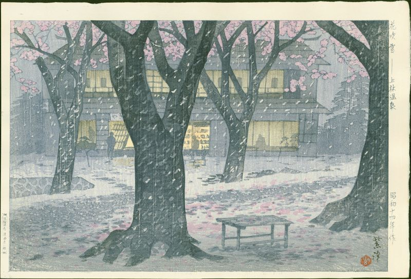 Shiro Kasamatsu Woodblock Print - Cherry Blossom Shower 1939 SOLD (L)