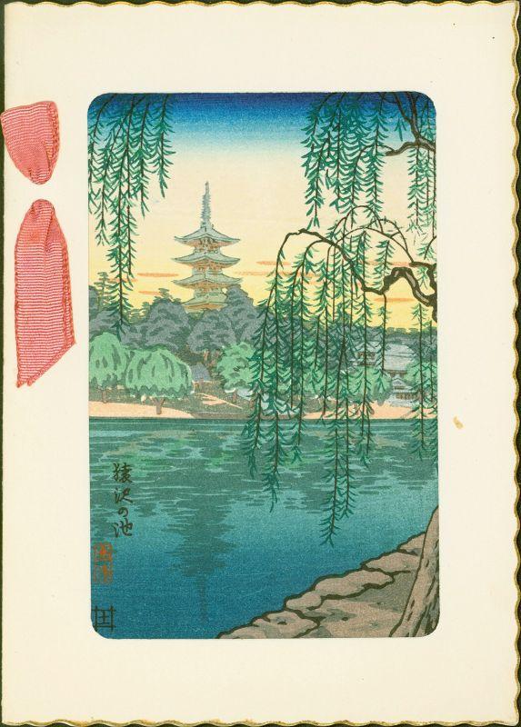 Tsuchiya Koitsu Japanese Woodblock Print - Nara Sarusawa Pond