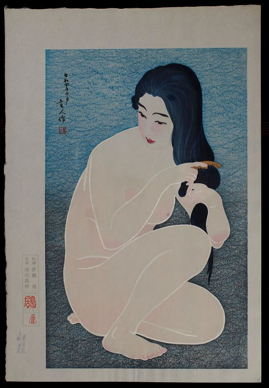 Torii Kotondo Japanese Woodblock Print - Combing in the Bath SOLD