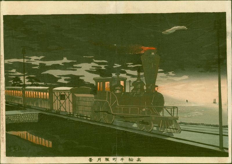 Kobayashi Kiyochika Woodblock Print - Hazy Moon Over Takanawa - Train