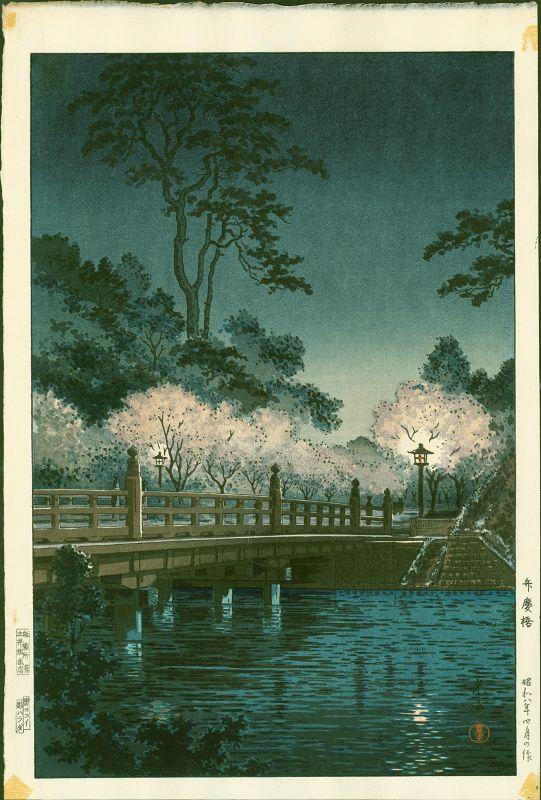 Tsuchiya Koitsu Japanese Woodblock Print - Benkei Bridge at Night