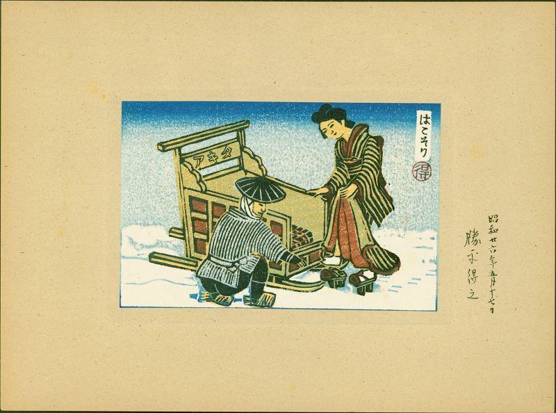 Katsuhira Tokushi Woodblock Print Set: Five Kinds of Sleigh Akita 1932