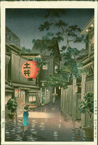 Tsuchiya Koitsu Japanese Woodblock Print - Ushigome Kagurazaka