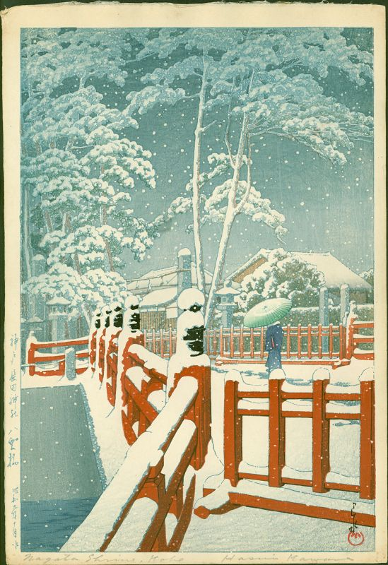 Hasui Kawase Japanese Woodblock Print - Yakumo Bridge at Nagata Shrine