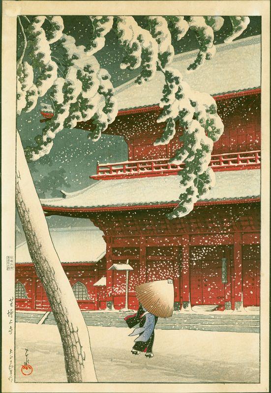 Kawase Hasui Japanese Woodblock Print - Shiba Zojoji Temple 1st Ed.
