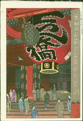 Kasamatsu Shiro Japanese Woodblock Print - Great Lantern at Asakusa