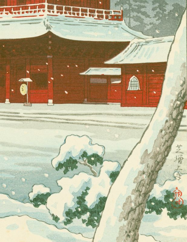 Tsuchiya Koitsu Japanese Woodblock Print - Shiba Zojoji Temple - SOLD