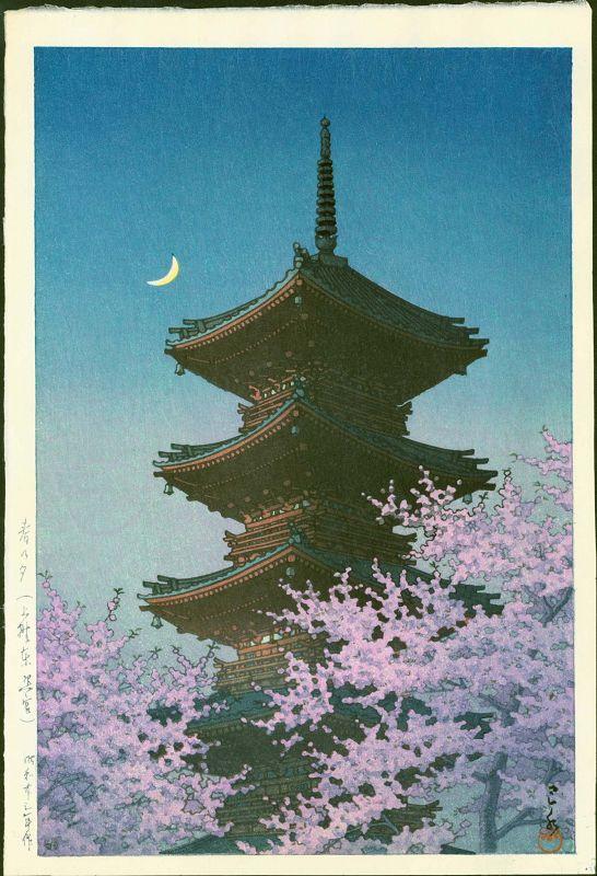 Kawase Hasui Japanese Woodblock Print - Ueno Toshogu Pagoda - 1st ed.