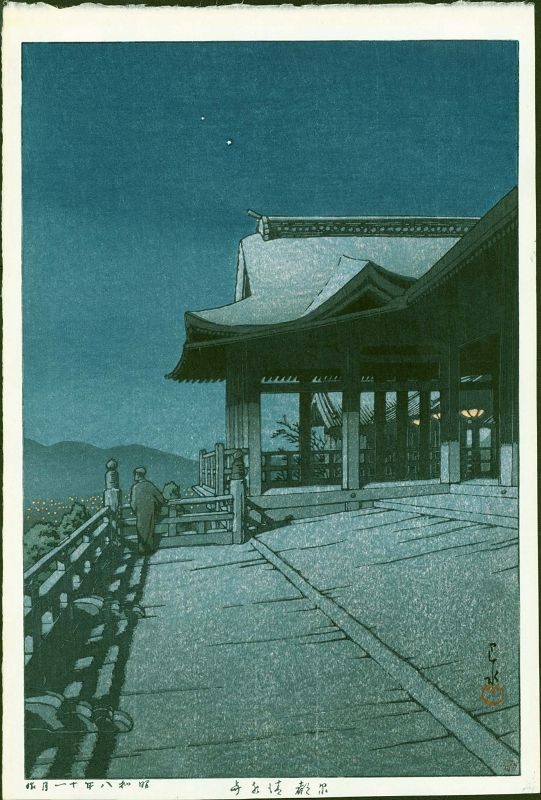 Kawase Hasui Japanese Woodblock Print - Kiyomizu Temple Kyoto