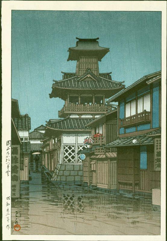 Kawase Hasui Japanese Woodblock Print - Bell Tower, Okuyama - 1st ed.