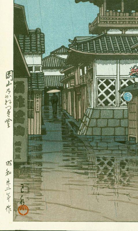Kawase Hasui Japanese Woodblock Print - Kanetsuki Bell Tower, Okayama