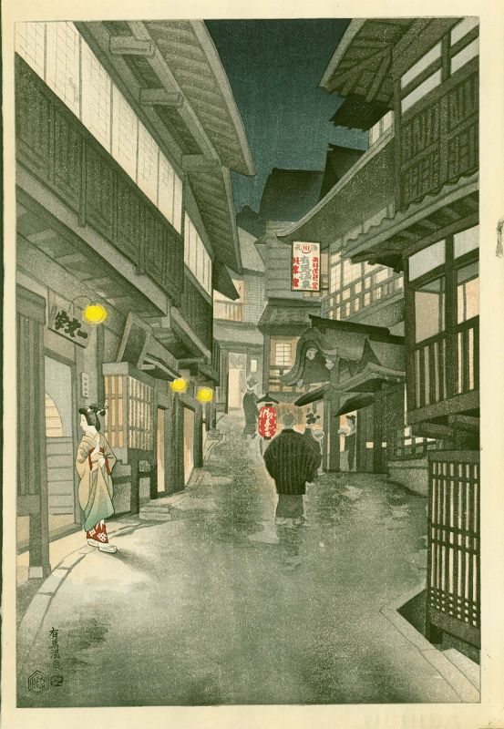 Ito Nisaburo Japanese Woodblock Print - The Inns at Arima Hot Spring