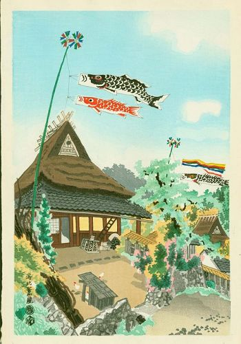 Eiichi Kotozuka Japanese Woodblock Print - Boy's Day with Koi Nobori