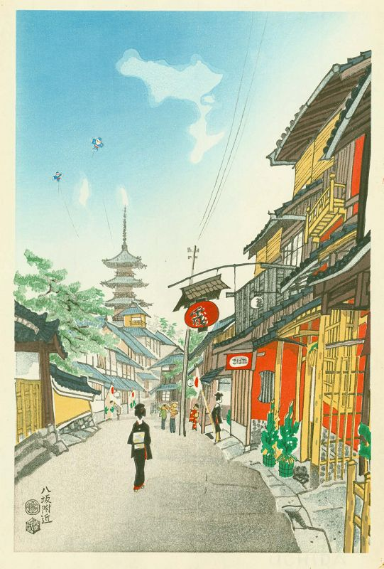 Eiichi Kotozuka Japanese Woodblock Print - Street in Kyoto on New Year