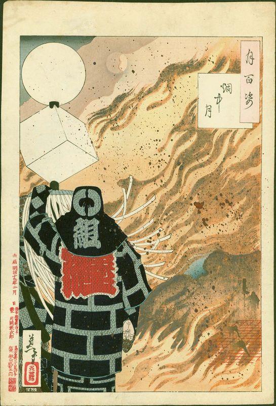 Yoshitoshi Tsukioka Japanese Woodblock Print - Moon and Smoke