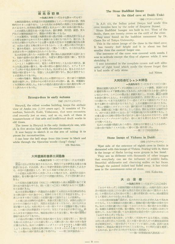 Hiratsuka Unichi Lithograph Book - Selected Woodcuts - 1954 - Rare