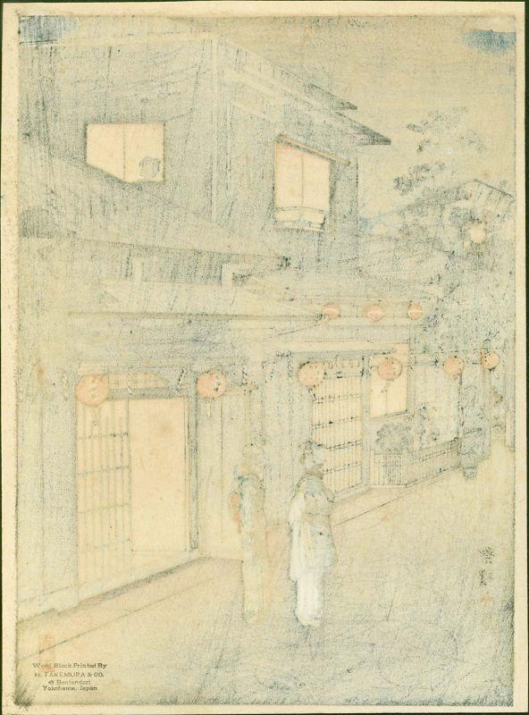 Tsuchiya Koitsu Japanese Woodblock Print - Festival - Rare RESERVED