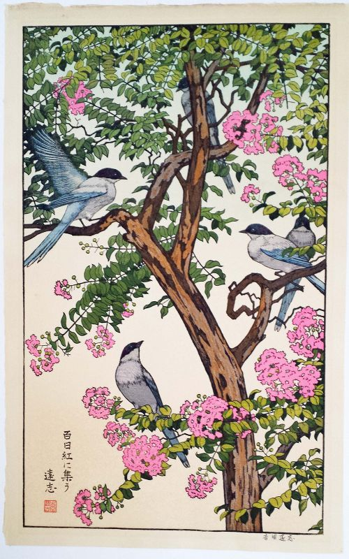 Toshi Yoshida Japanese Woodblock Print - Birds in Summer - Sarusuberi