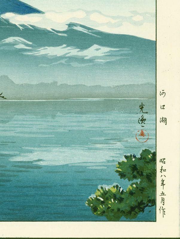 Tsuchiya Koitsu Woodblock Print - Lake Kawaguchi (Mt. Fuji) RESERVED